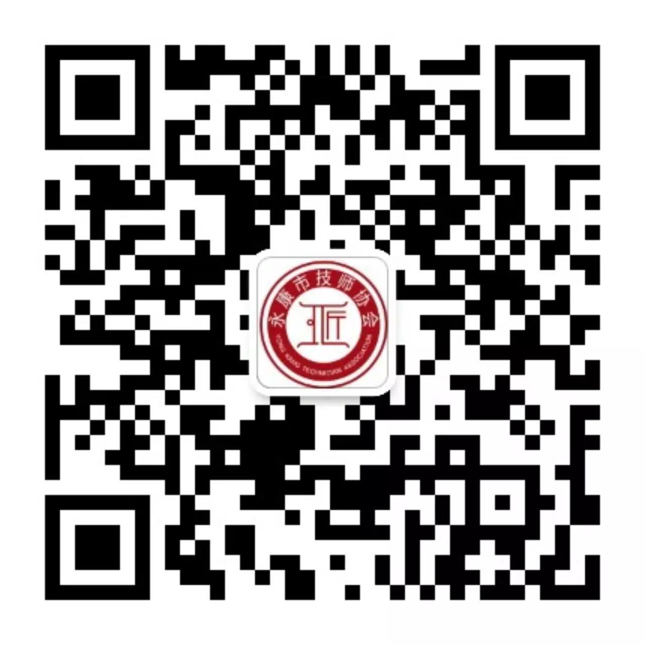 永康市技师协会